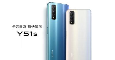 Vivo Y51s 5G Dengan Skrin 6.53-Inci, Chip Exynos 880 Diumumkan